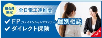 全日電工連推奨 FP個別相談・ライフプランシミュレーション、ダイレクト保険 | 全日本電気工事業工業組合連合会